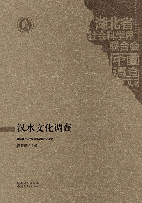 汉水文化调查