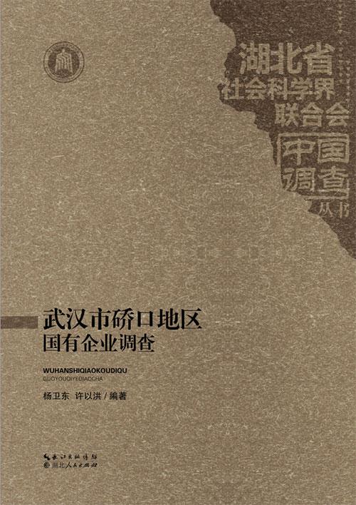 武汉市硚口地区国有企业调查