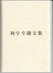 列宁专题文集