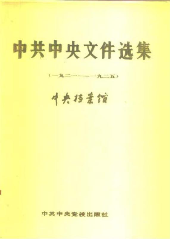 中共中央文件选集 第01册(1921-1925)