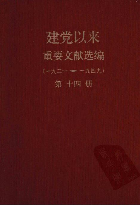 建党以来重要文献选编第十四册