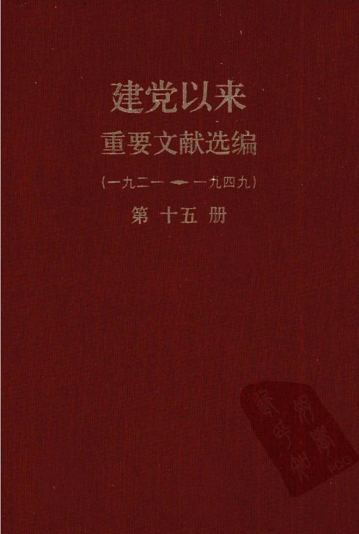 建党以来重要文献选编第十五册