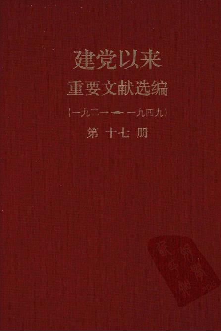 建党以来重要文献选编第十七册