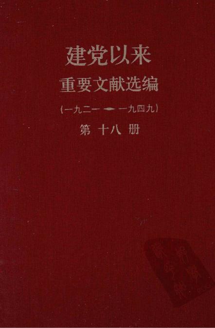 建党以来重要文献选编第十八册