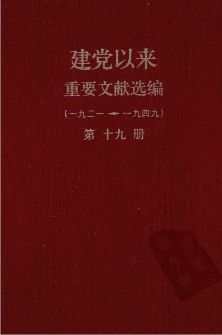 建党以来重要文献选编第十九册