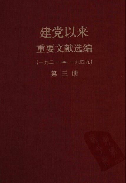建党以来重要文献选编第三册