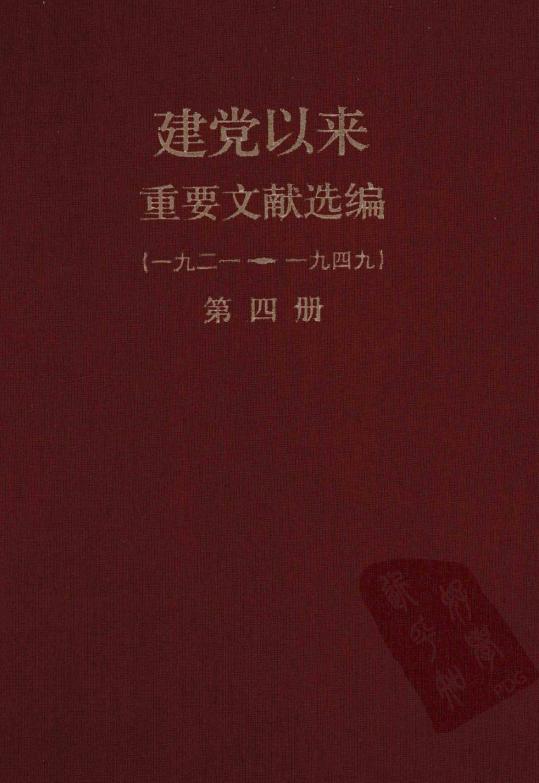 建党以来重要文献选编第四册