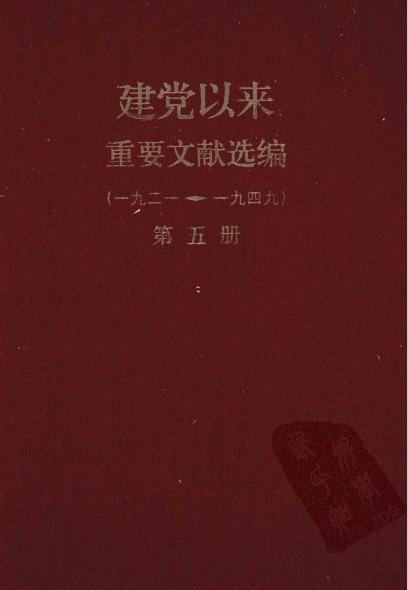 建党以来重要文献选编第五册