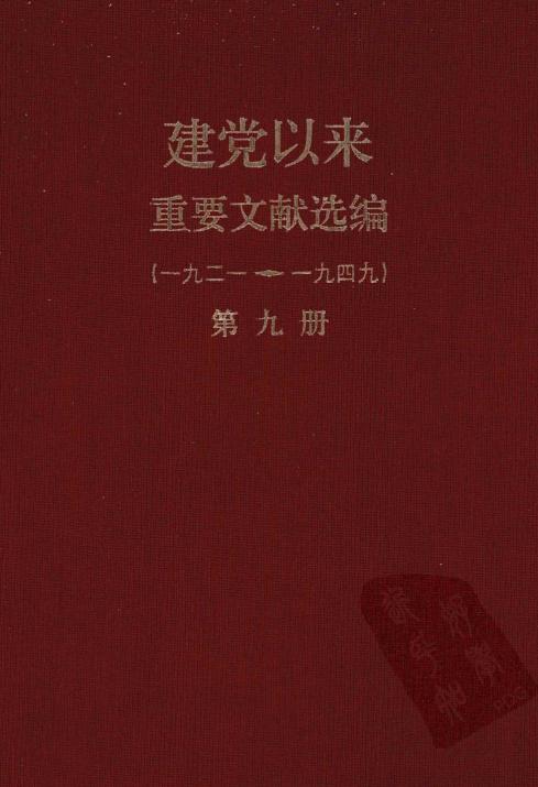 建党以来重要文献选编第九册