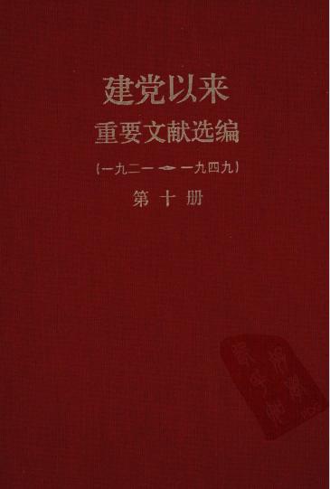 建党以来重要文献选编第十册