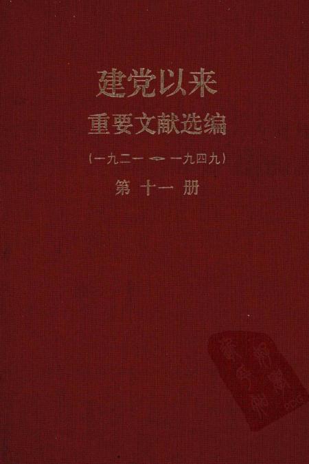 建党以来重要文献选编第十一册