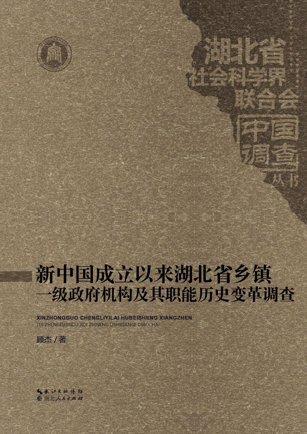 新中国成立以来湖北省乡镇一级政府机构及其职能历史变革调查