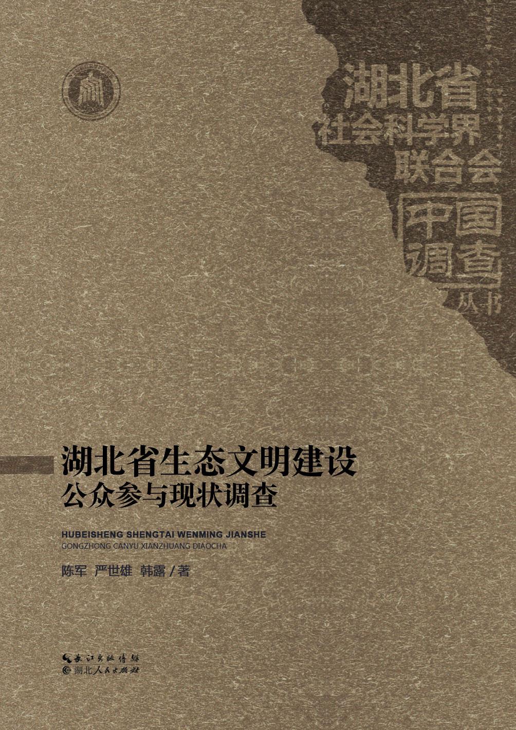 湖北省生态文明建设公众参与现状调查