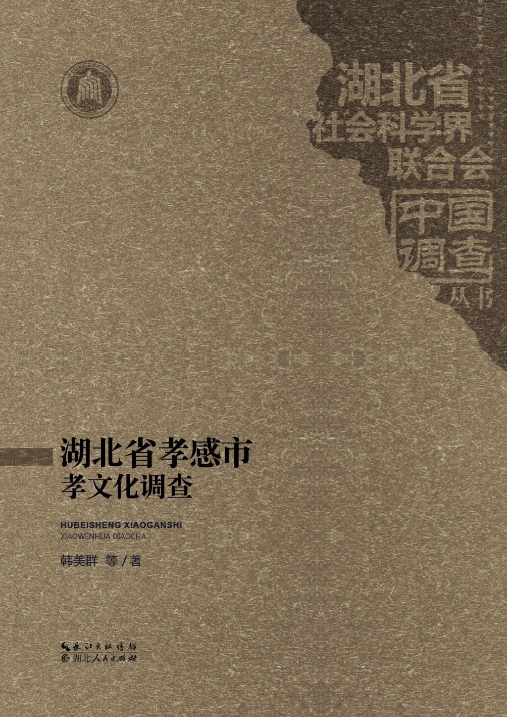 湖北省孝感市孝文化调查