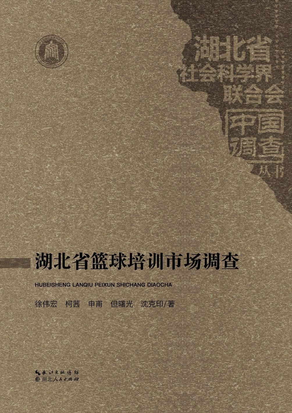 湖北省篮球培训市场调查